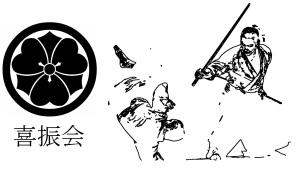 ob_1fa601_kishinkai-ai-kido-kishinkai-aikido