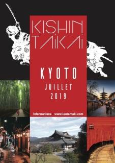 affiche kishintaikai 2019